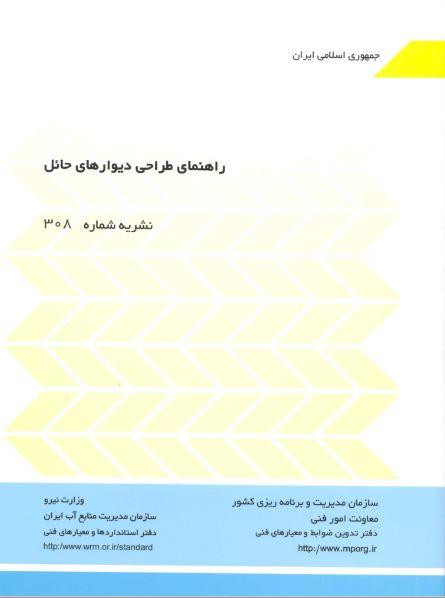 دانلود نشریه 308 راهنمای طراحی دیوارهای حایل (سازمان مدیریت و برنامه ریزی کشور)