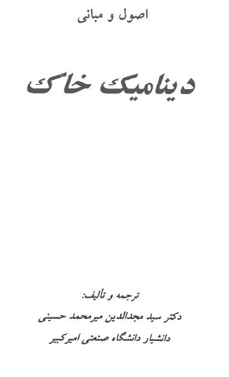 دانلود کتاب فوق العاده (اصول و مبانی دینامیک خاک) تألیف میرمحمد حسینی