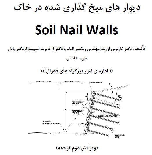 دانلود کتاب: دیوارهای میخ گذاری شده در خاک (Soil Nail Walls)