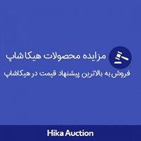 افزونه HikaAuction برای مزایده و فروش محصولات هیکاشاپ به بالاترین پیشنهاد قیمت