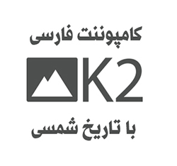 کامپوننت k2 با تاریخ کاملا شمسی ورژن 2.7.1