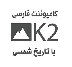 کامپوننت k2 با تاريخ کاملا شمسي ورژن 2.7.1