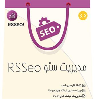 افزونه حرفه ای سئوی جوملا Rs Seo 1.20.4فارسی شده