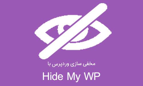 مخفی سازی وردپرس با افزونه Hide My WP 5.5.5