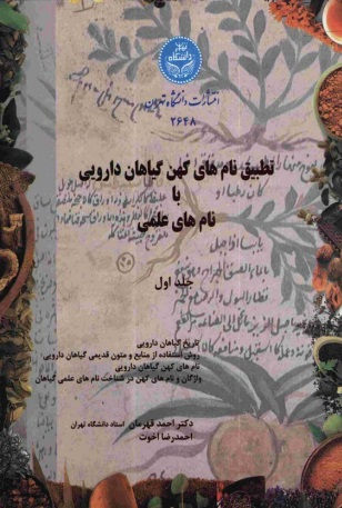 تطبیق نام های کهن گیاهان دارویی