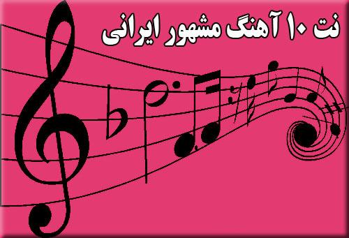نت 10 آهنگ مشهور ایرانی ( طاقتم ده - آواز دل - بیداد زمان- چهار مضراب - خزان عشق - خواب نوشین - در فکر تو بودم - گلنار - میکده - نمی دانم چه در پیمانه