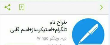 طراح نام واستیکر تلگرام