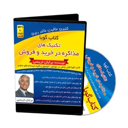 دانلود کتاب تکنیک های مذاکره در خرید و فروش (کتاب صوتی) نوشته برایان تریسی