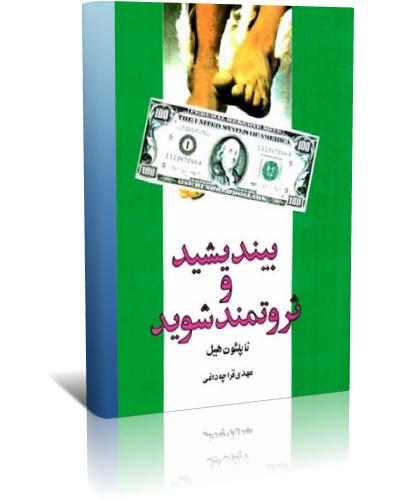 دانلود کتاب بیندیشید و ثروتمند شوید (کتاب صوتی) نوشته ناپلئون هیل