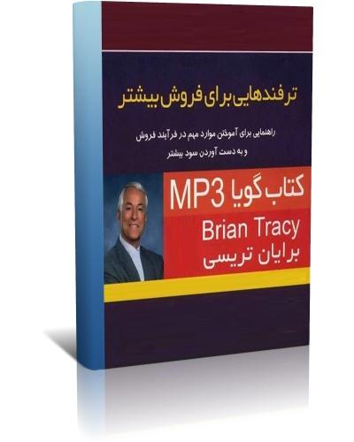 دانلود کتاب ترفندهایی برای فروش بیشتر (کتاب صوتی) نوشته برایان تریسی