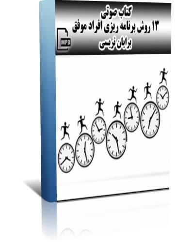 دانلود کتاب 13 روش برنامه ریزی افراد موفق (کتاب صوتی) نوشته برایان تریسی