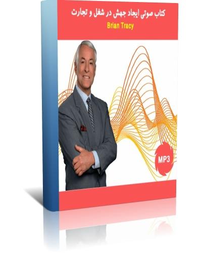 دانلود کتاب ایجاد جهش در شغل و تجارت (کتاب صوتی) نوشته  برایان تریسی