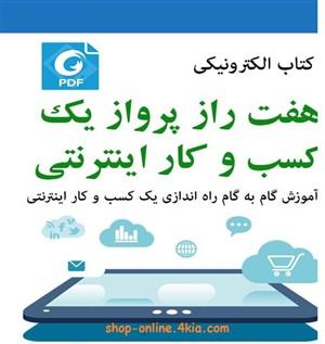 فروش کتاب هفت راز پروازکسب و کار اینترنتی