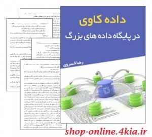 فروش کتاب آموزش داده کاوی در پایگاه های بزرگ