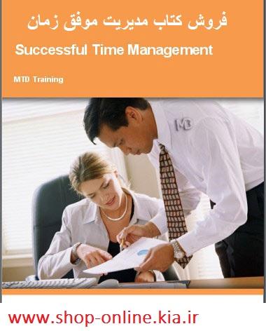 فروش کتاب مدیریت موفق زمان