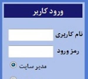 طراحي سايت اتحاديه مدارس ايران به زبان ASP.NET