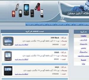 طراحي سايت فروشگاه آنلاين موبایل با ASP.NET