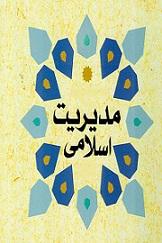 دانلود مقاله سیصد اصل در مدیریت اسلامی
