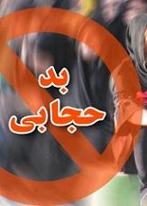 دانلود مقاله عوامل تاریخی گسترش بدحجابی در تاریخ معاصر ایران