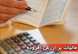 دانلود مقاله آشنایی مختصر با مالیات بر ارزش افزوده