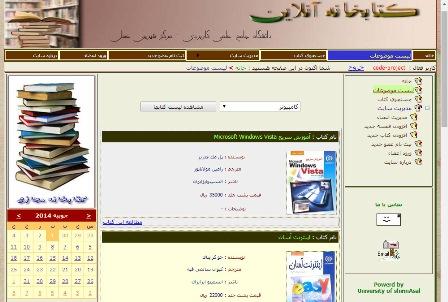 دانلود پروژه كتابخانه آنلاين همراه با پايگاه داده SQLServer