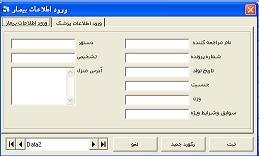 دانلود پروژه نرم افزار ثبت اطلاعات داروخانه با ویژوال بیسیک