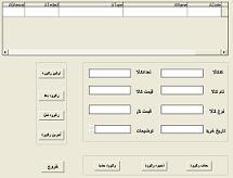 دانلود پروزه ثبت و مدیریت اطلاعات یک فروشگاه