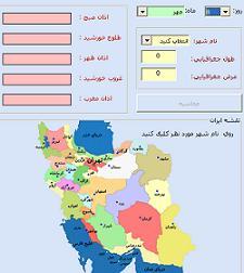 دانلود پروژه نرم افزار محاسبه اوقات شرعی شهرهای ایران