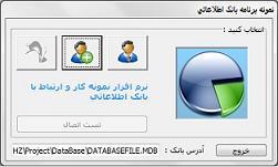 دانلود پروژه ارتباط با بانک اطلاعاتی اکسس در ویژوال بیسیک