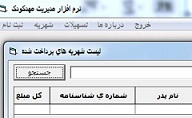 دانلود پروژه نرم افزار مدیریت مهد کودک
