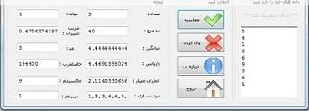 دانلود پروژه انجام محاسبات مختلف آماری با زبان سی شارپ