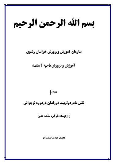 مقاله نقش مادر در تربیت فرزندان در دوره نوجوانی از دیدگاه قرآن، سنت و علم