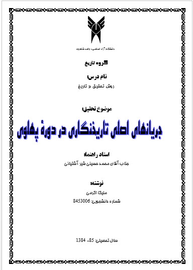 مقاله جريانهاي اصلي تاريخنگاري در دوره پهلوی