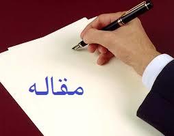 دانلود مقاله اصول و فن نگارش فارسی
