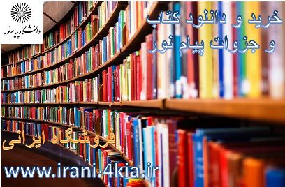 خلاصه کتاب تاریخ فرهنگ و تمدن اسلامی دکتر فاطمه جان احمدی به همراه تست