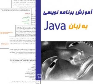 آموزش برنامه نویسی جاوا (JAVA )