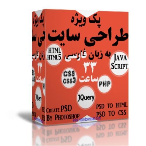 پك ويژه طراحي سايت(33 ساعت آموزش فارسي)