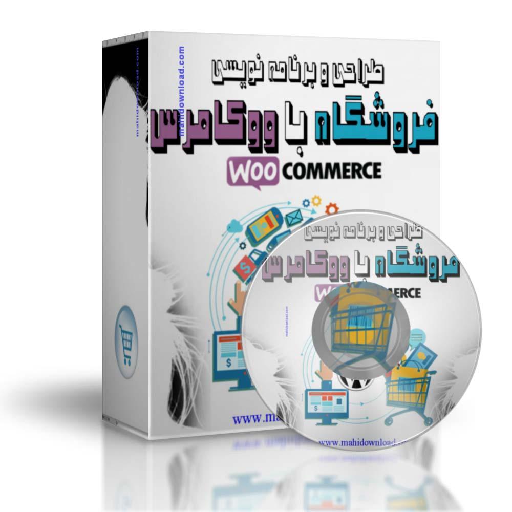 آموزش طراحی و برنامه نویسی فروشگاه با ووکامرس(كامل)