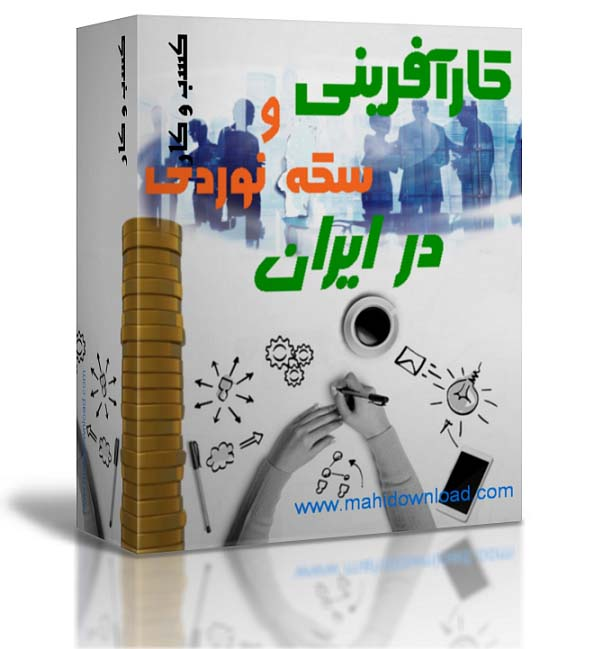 پكيج كارآفريني و سكه نوردي در ايران
