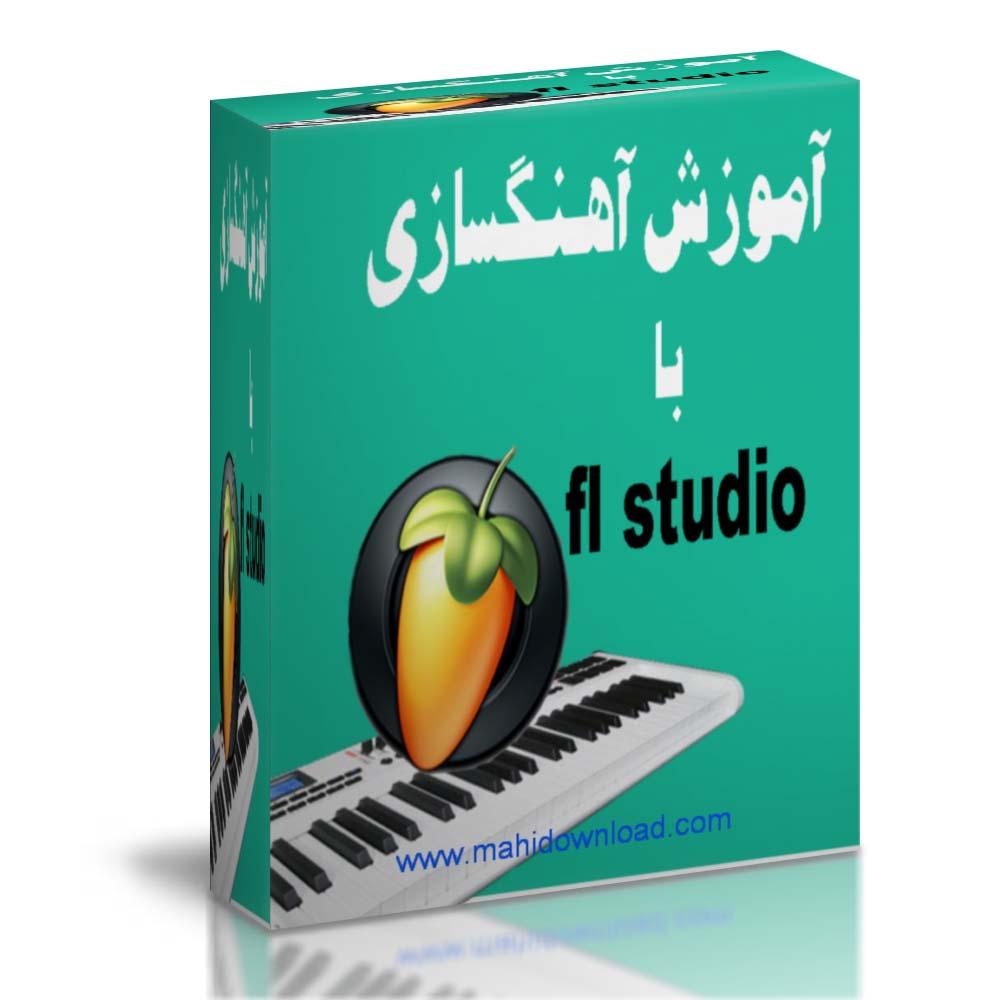 آموزش آهنگسازي با اف ال استودیو