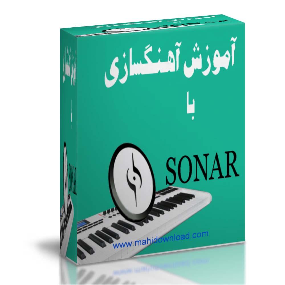 آموزش آهنگسازي با سونار