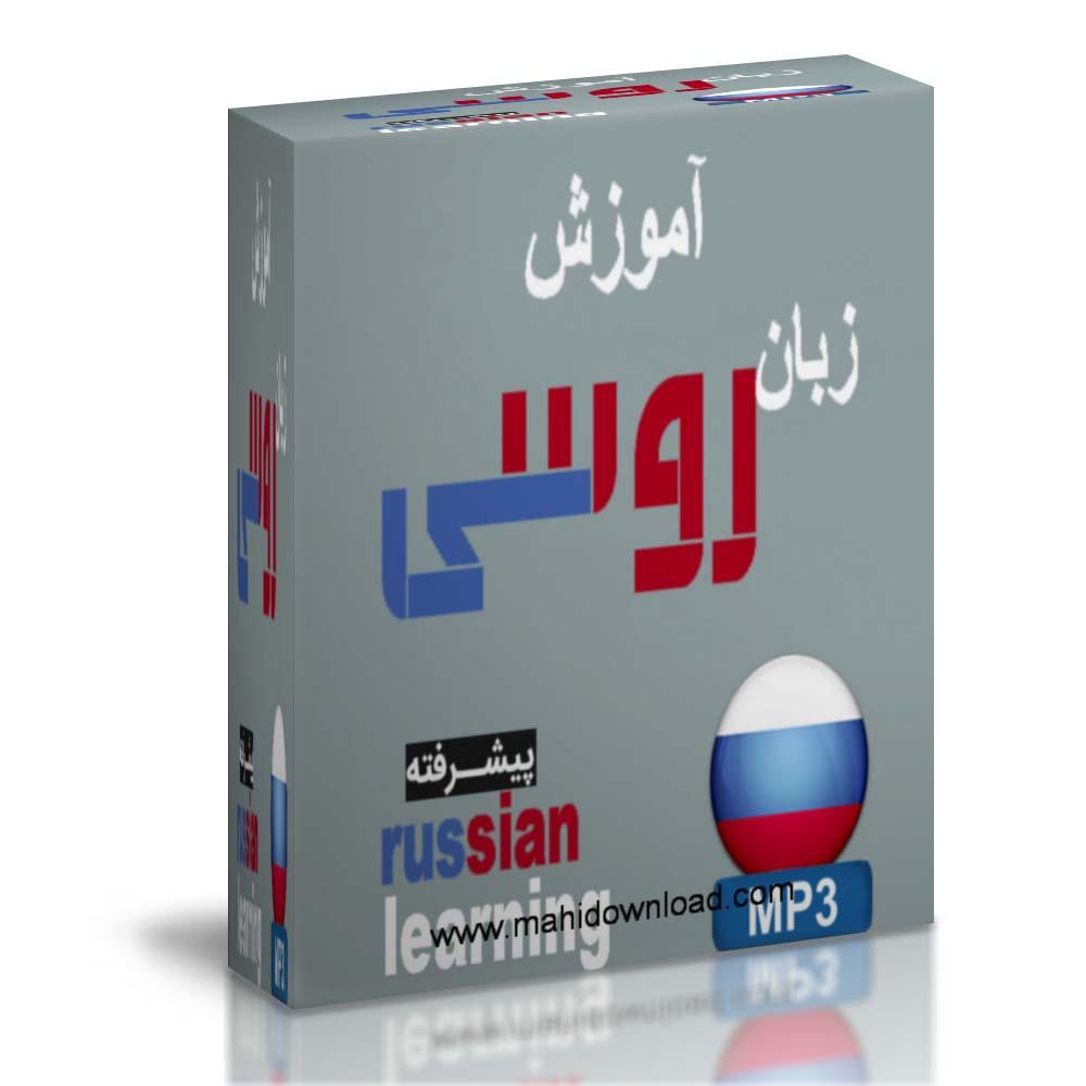 آموزش زبان روسي (پيشرفته)