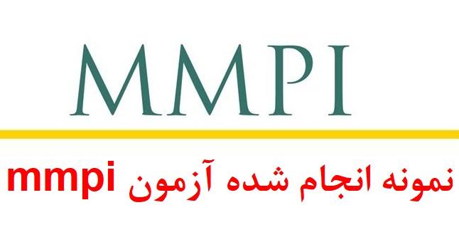 نمونه انجام شده آزمون mmpi  (تفسیر آزمون mmpi فرم بلند) فایل سوم (دو نمونه)