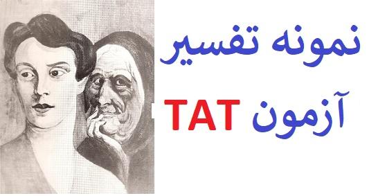 نمونه تفسیر تست tat - نمونه اجرا شده تست tat