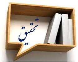مقاله نگارگری ایرانی