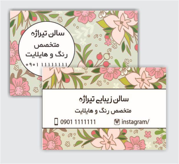 کارت ویزیت لایه باز سالن آرایش (آرایشگاه زنانه) - (کد 1)