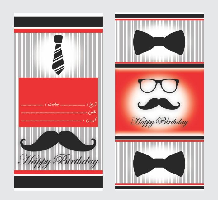 دانلود طرح لایه باز کارت دعوت جشن تولد - (کد 3)