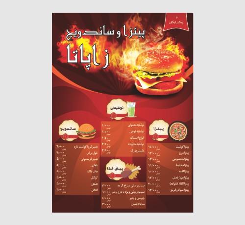 طرح لایه باز منو فست فود و رستوران با فرمت PSD - شماره (1)