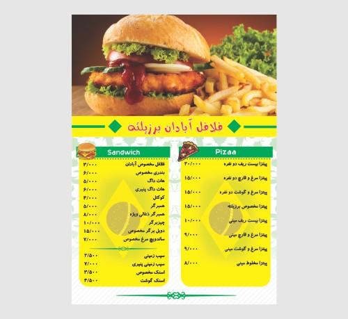 طرح لایه باز منو فست فود و رستوران با فرمت PSD - کد  15