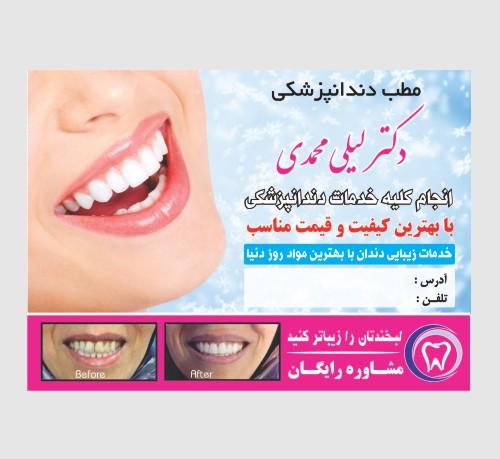 دانلود طرح زیبای لایه باز تراکت رنگی دندانپزشکی - کد  19